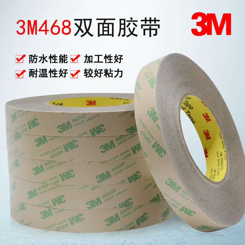 3M468 double-sided tape 200MP no substrate ultra-thin transparent trace-free high-temperature strong double-sided tape die-cutting