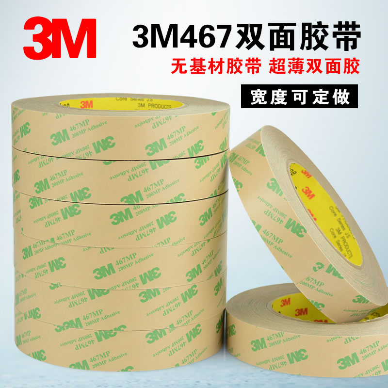3M467 double-sided tape 200MP no substrate ultra-thin transparent trace-free high-strength double-sided tape